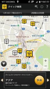 タイムズカープラス アプリ