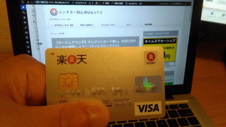 楽天カード 審査